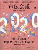 宣伝会議 2020年 02月号 [雑誌]