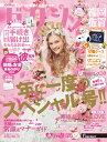 ゼクシィ福岡佐賀 2020年 02月号 [雑誌]
