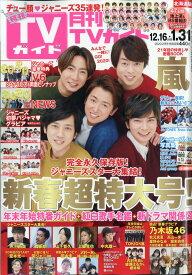 月刊 TVガイド北海道版 2020年 02月号 [雑誌]