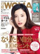 日経 WOMAN (ウーマン) 2020年 02月号 [雑誌]