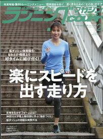 ランニングマガジン courir (クリール) 2020年 02月号 [雑誌]