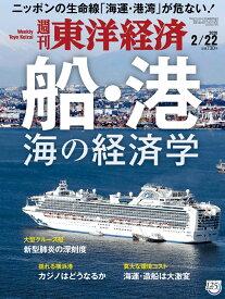 週刊 東洋経済 2020年 2/22号 [雑誌]