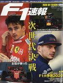 F1 (エフワン) 速報 2020年 2/26号 [雑誌]