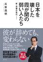 日本を壊した霞が関の弱い人たち 新・官僚の責任 [ 古賀 茂明 ]