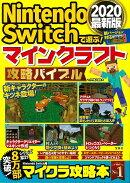 NintendoSwitchで遊ぶ!マインクラフト攻略バイブル2020最新版
