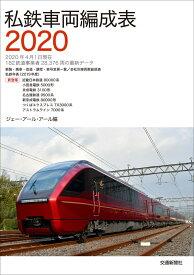私鉄車両編成表2020 [ JRR ]