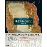 風景の石パエジナ (不思議で奇麗な石の本)
