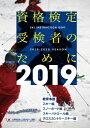 資格検定受験者のために(2019年度版) [ 全日本スキー連盟 ]