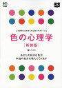 色の心理学新装版 (ニューハンドブックシリーズ) [ 龍仁ひとみ ]
