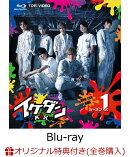 【楽天ブックス限定全巻購入特典対象】イケダンMAX Blu-ray BOX シーズン1(オリジナル映像特典DVD付き)【Blu-ray】