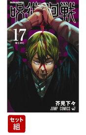 呪術廻戦 0-17巻セット (ジャンプコミックス) [ 芥見 下々 ]