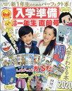 小学一年生 入学準備小学一年生直前号 2020年 02月号 [雑誌]