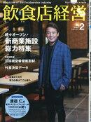 飲食店経営 2020年 02月号 [雑誌]
