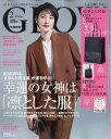 GLOW (グロー) 2020年 02月号 [雑誌]