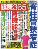 健康365 (ケンコウ サン ロク ゴ) 2020年 02月号 [雑誌]