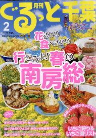 月刊 ぐるっと千葉 2020年 02月号 [雑誌]
