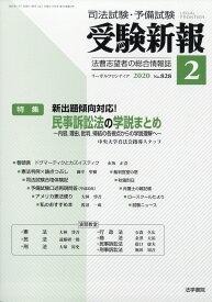 受験新報 2020年 02月号 [雑誌]