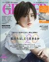 GINGER (ジンジャー) 2020年 02月号 [雑誌]