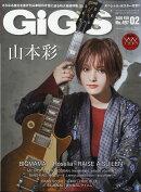 GiGS (ギグス) 2020年 02月号 [雑誌]