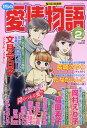 15の愛情物語 2020年 02月号 [雑誌]
