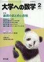 大学への数学 2020年 02月号 [雑誌]