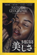 NATIONAL GEOGRAPHIC (ナショナル ジオグラフィック) 日本版 2020年 02月号 [雑誌]