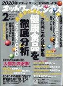 ネットワークビジネス 2020年 02月号 [雑誌]