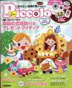 Piccolo (ピコロ) 2020年 02月号 [雑誌]