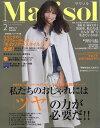 Marisol (マリソル) 2020年 02月号 [雑誌]