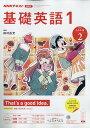 NHK ラジオ 基礎英語1 2020年 02月号 [雑誌]
