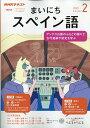 NHK ラジオ まいにちスペイン語 2020年 02月号 [雑誌]