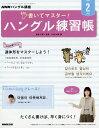 NHK テレビ ハングル講座 書いてマスター!ハングル練習帳 2020年 02月号 [雑誌]