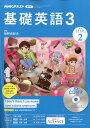 NHK ラジオ 基礎英語3 CD付き 2020年 02月号 [雑誌]