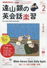 遠山顕の英会話楽習 2020年 02月号 [雑誌]