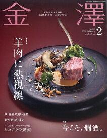金澤 2020年 02月号 [雑誌]