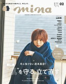 mina (ミーナ) 2020年 02月号 [雑誌]