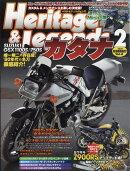 Heritage & Legends (ヘリティジ アンド レジェンズ) Vol.8 2020年 02月号 [雑誌]