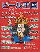 ビール王国 Vol.25 2020年 02月号 [雑誌]