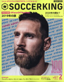 SOCCER KING (サッカーキング) 2020年 02月号 [雑誌]