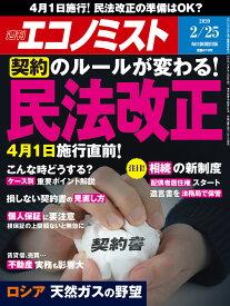 エコノミスト 2020年 2/25号 [雑誌]