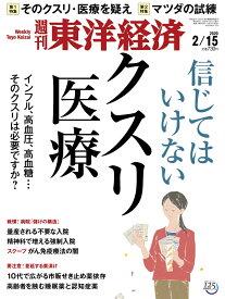 週刊 東洋経済 2020年 2/15号 [雑誌]
