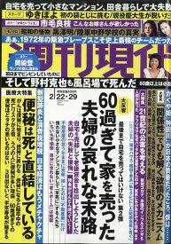 週刊現代 2020年 2/29号 [雑誌]