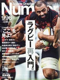 Sports Graphic Number (スポーツ・グラフィック ナンバー) 2020年 2/13号 [雑誌]