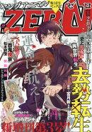 ヤングアニマル増刊 ZERO (ゼロ) 2020年 2/1号 [雑誌]