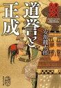 婆娑羅太平記 道誉と正成 (集英社文庫(日本)) [ 安部 龍太郎 ]