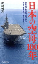 日本の空母100年