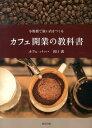 カフェ開業の教科書 [ 田口護 ]