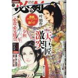 COMIC必剣(VOL.4) (RKムック)