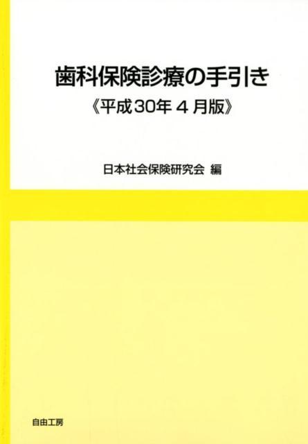 歯科保険診療の手引き(平成30年4月版) [ 日本社会保険研究会 ]