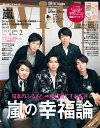 with (ウィズ) 2020年 02月号 [雑誌]